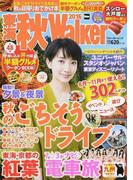 東海秋Walker 2016