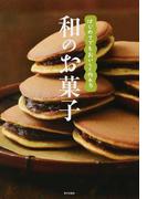 はじめてでもおいしく作れる和のお菓子