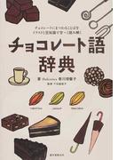 チョコレート語辞典 チョコレートにまつわることばをイラストと豆知識で甘〜く読み解く
