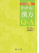 シーン別わかる!漢方Q&A