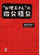 """""""お理工さん""""の微分積分"""