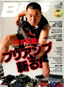 BASS MAGAZINE (ベース マガジン) 2016年 09月号 [雑誌]