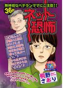 ネット恐怖(ご近所の悪いうわさシリーズ)