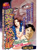 監禁された花嫁(ご近所の悪いうわさシリーズ)