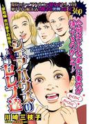 シェアハウスのセレブ達~家政婦 市川春子の報告~(ご近所の悪いうわさシリーズ)