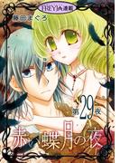 赤い蝶月の夜『フレイヤ連載』 29話(フレイヤコミックス)