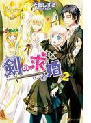 剣の求婚2(レジーナブックス)