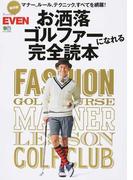お洒落ゴルファーになれる完全読本 保存版