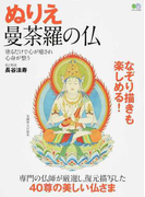 ぬりえ曼荼羅の仏 塗るだけで心が癒され心身が整う