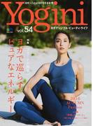 Yogini ヨガでシンプル・ビューティ・ライフ vol.54 特集〈プラーナの働き〉ヨガで巡らすピュアなエネルギー