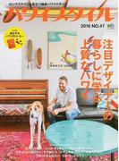 ハワイスタイル ロングステイにも役立つ極楽ハワイマガジン NO.47(2016) 注目デザイナーの暮らしに学ぶ、上質なハワイ