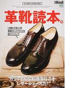 革靴読本。 カジュアルなお洒落にこそレザーシューズだ!