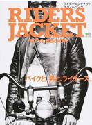 ライダースジャケットスタイルブック バイクと、男と、ライダース。