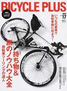 BICYCLE PLUS Vol.17(2016) 持ち物&旅のノウハウ大全