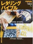 別冊ライトニングVOL.158 レタリング・バイブル