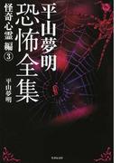 平山夢明恐怖全集 怪奇心霊編3