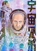 宇宙兄弟 29 (モーニングKC)