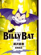 BILLY BAT 20 (モーニングKC)(モーニングKC)