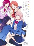 虹色デイズ 13 (マーガレットコミックス)