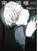 東京喰種:re 8 (ヤングジャンプコミックス)