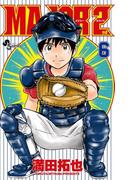 MAJOR 2nd 6 (少年サンデーコミックス)