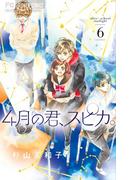 4月の君、スピカ。 6 (Sho‐Comiフラワーコミックス)