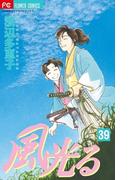 風光る 39 (flowersフラワーコミックス)