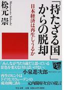 「持たざる国」からの脱却 日本経済は再生しうるか