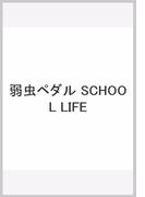 弱虫ペダル SCHOOL LIFE