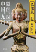 仏像風土記 関西、四国、中国、九州