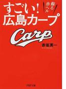 すごい!広島カープ 蘇る赤ヘル