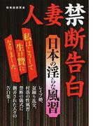 人妻禁断告白 日本の淫らな風習