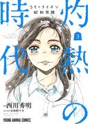 灼熱の時代 3 3月のライオン昭和異聞 (YOUNG ANIMAL COMICS)