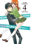 WEB版WORKING!! 4 (ヤングガンガンコミックス)
