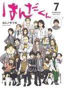 はんだくん 7 (ガンガンコミックス)