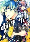 あまつき 22 (ZERO−SUM COMICS)