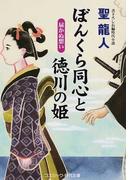 ぼんくら同心と徳川の姫 書下ろし長編時代小説 3 届かぬ想い