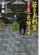 若さま剣客一色綾之丞 書下ろし長編時代小説 3 雨中の決闘