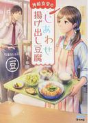 神崎食堂のしあわせ揚げ出し豆腐