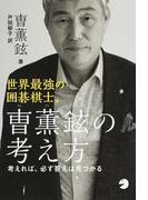 世界最強の囲碁棋士、曺薫鉉の考え方 考えれば、必ず答えは見つかる
