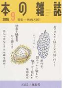 本の雑誌 2016-9 399号