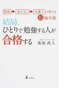 結局、ひとりで勉強する人が合格する 開成→東大文Ⅰ→弁護士が教える超独学術