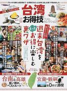 台湾お得技ベストセレクション 2016