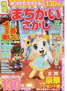 特盛!まちがいさがしフレンズ Vol.7