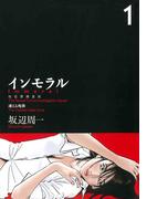 【全1-3セット】インモラル(芳文社コミックス)