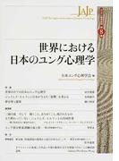 世界における日本のユング心理学