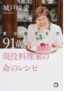 91歳、現役料理家の命のレシピ 食は生きる力