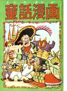 童話漫画 (4)