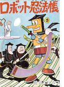 ロボット忍法帳