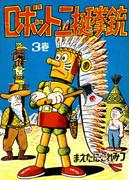 ロボット二挺拳銃 (3)